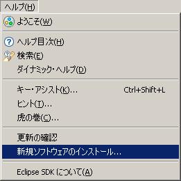 p_eclipse_helpmenu.jpg