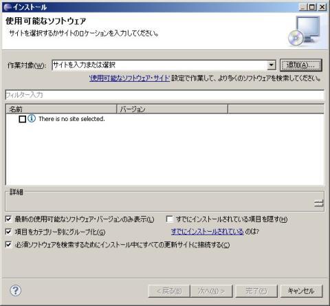 p_eclipse_install_1.jpg