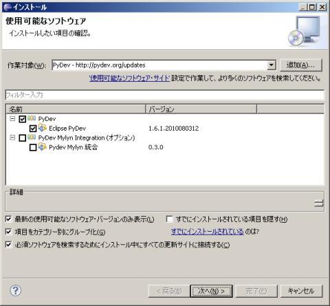 p_eclipse_install_3.jpg
