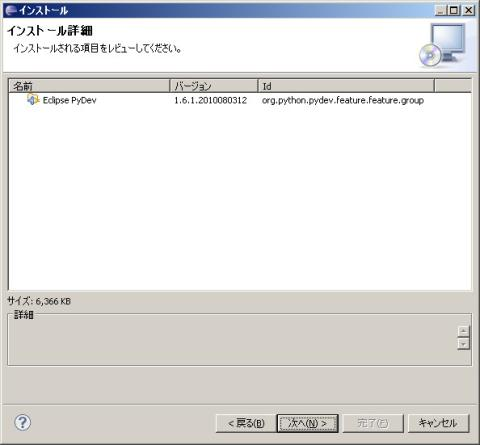p_eclipse_install_4.jpg