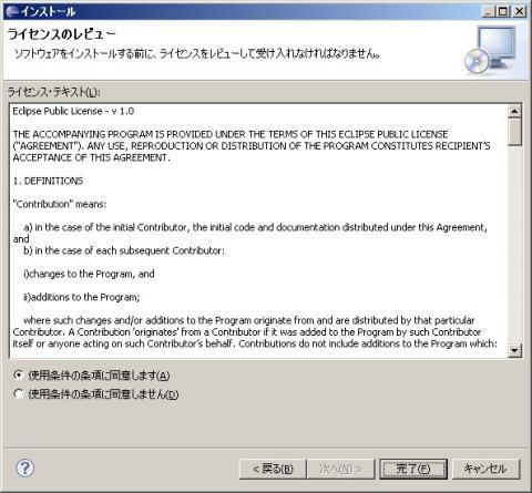 p_eclipse_install_5.jpg